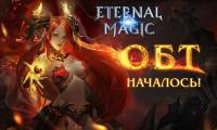 Старт ОБТ Eternal Magic