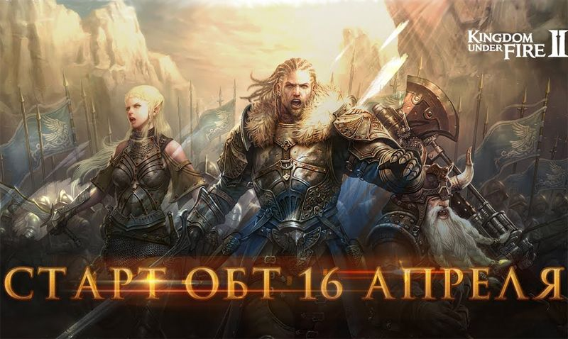 Старт ОБТ Kingdom Under Fire 2