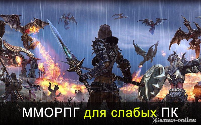 Новые онлайн игры мморпг 2016 стрелялки играть бесплатно взрослые онлайн бесплатно