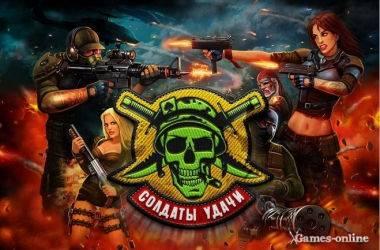 играть онлайн бесплатно солдаты