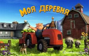 Моя деревня / My Free Farm