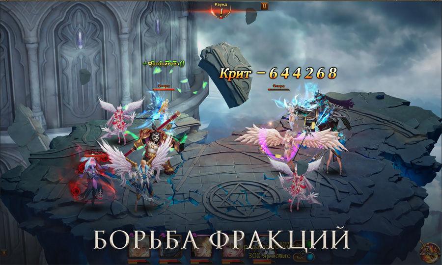 Скачать онлайн игры про ангелов на пк фото 27-139