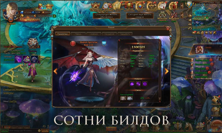Скачать онлайн игры про ангелов на пк фото 27-418