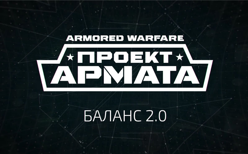 Armored Warfare – Баланс 2.0