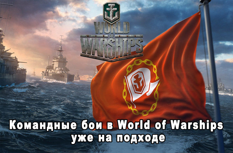 Командные бои в World of Warships уже на подходе