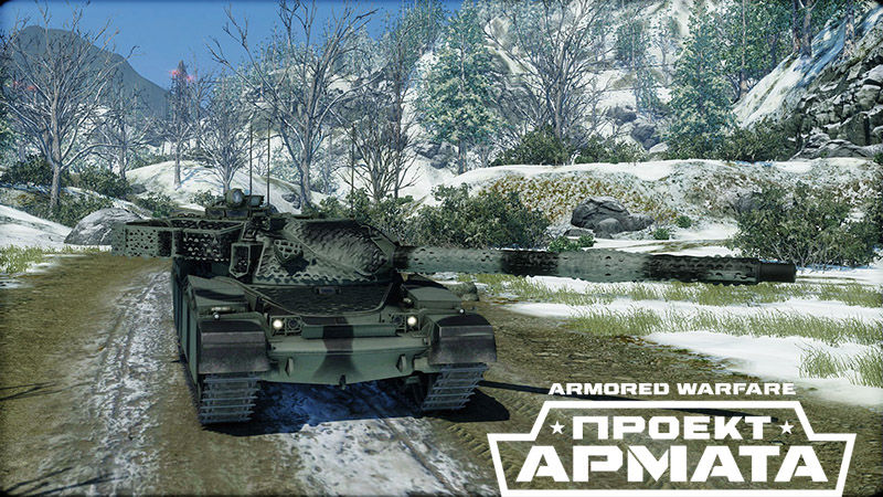 События Armored Warfare на этой неделе