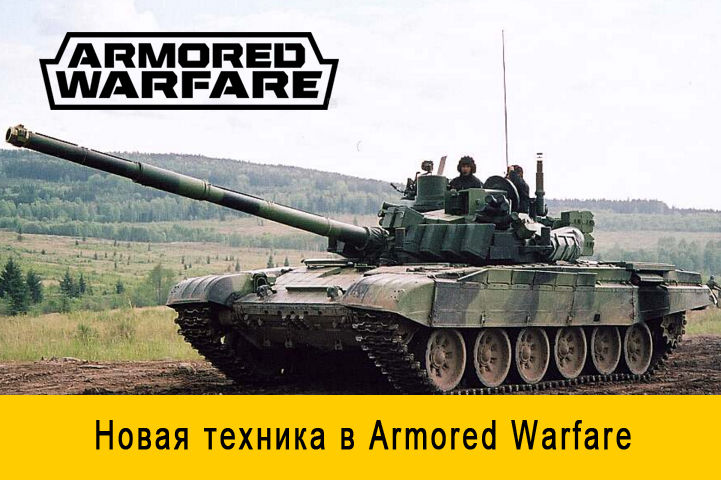 Новая техника в Armored Warfare