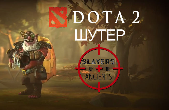 DOTA 2 шутер, мод Slayers of the Ancients