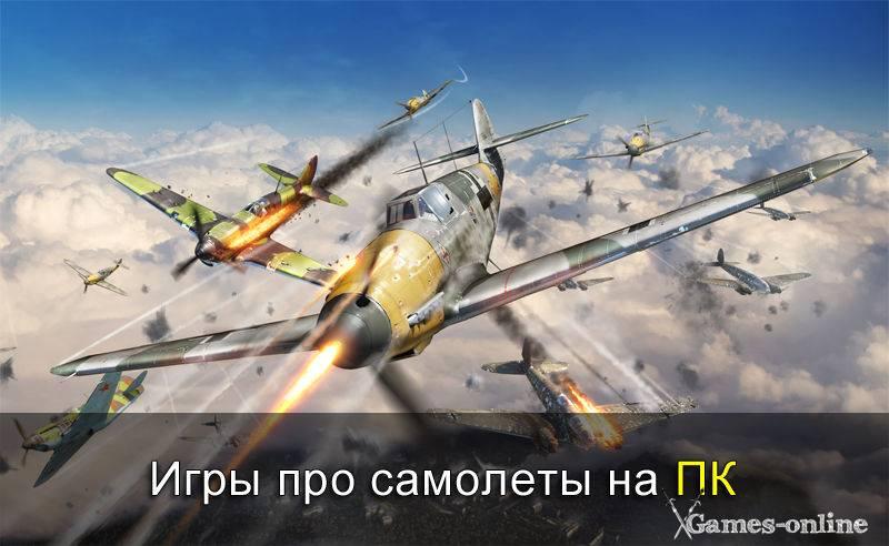 Самолеты онлайн скачать бесплатно на компьютер