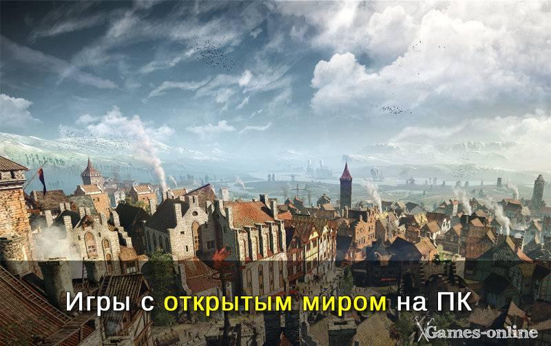 скачать игру с открытым миром и свободой действий - фото 9