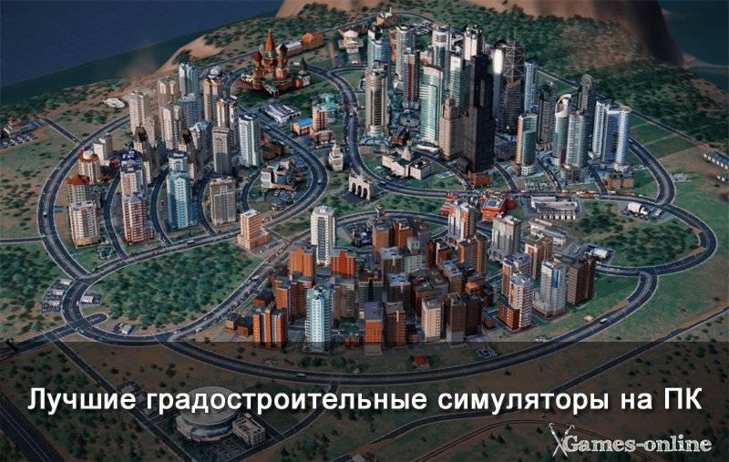 симулятор города на пк скачать торрент - фото 4
