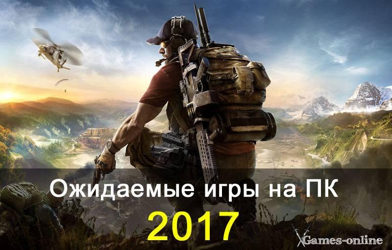 Самые популярные онлайн игры на пк в 2017 году
