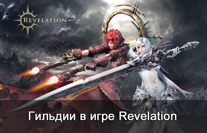 скачать Revelation игра - фото 2