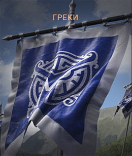 Греки в Total War: Arena