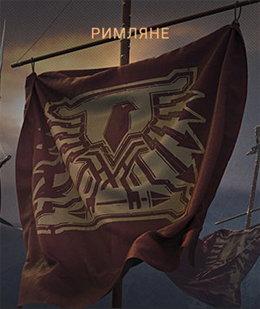 Римляне в Total War: Arena
