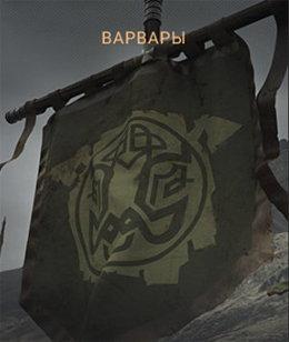 Варвары в Total War: Arena
