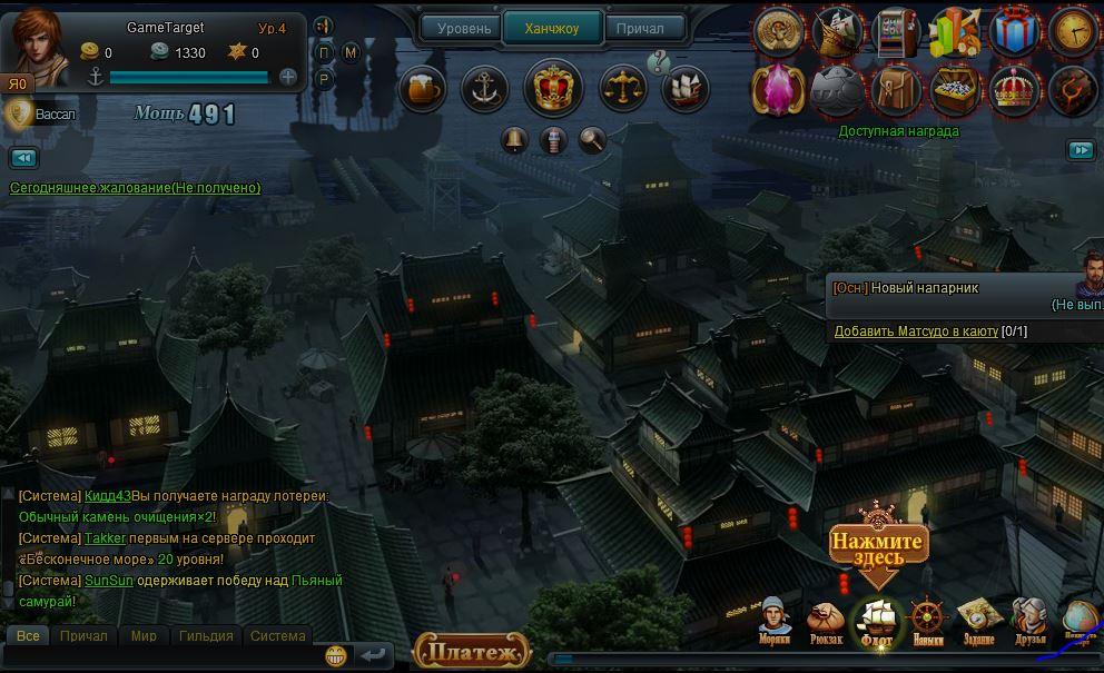 Игру Чёрный Корсар