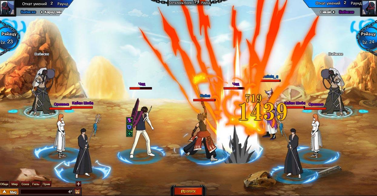Бесплатная ролевая игра по бличу online игра ролевая