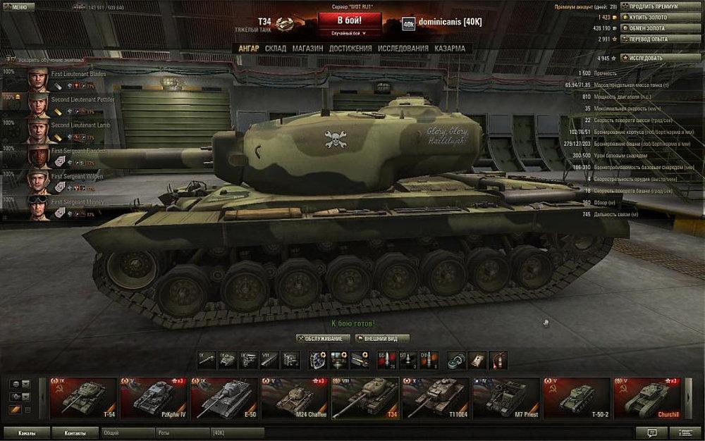 Оф танк онлайн играть о
