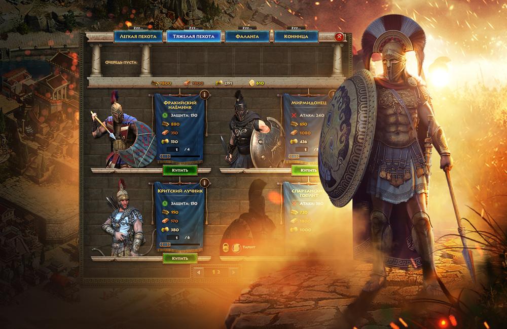 Игра Скачать Спарта - фото 8