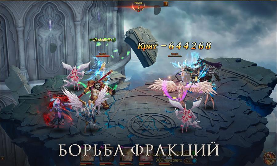 Лига ангелов 2 скачать игру