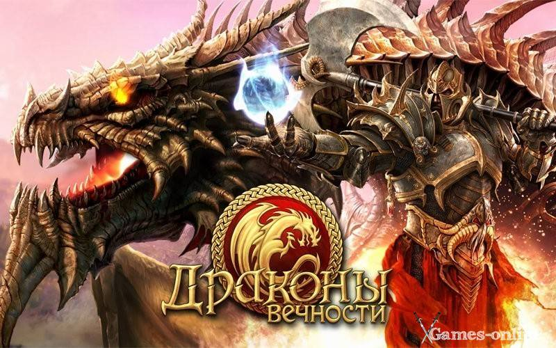 драконы вечности скачать игру