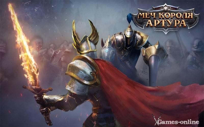 Игра орден короля артура скачать